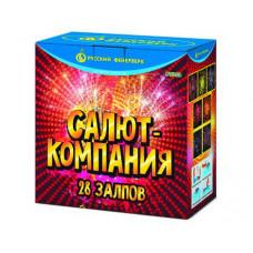 Салют-компания