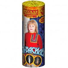 Вася- василЁк